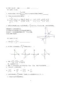 一旦拥有,别无所求系列之:八年级(下)经典数学试题