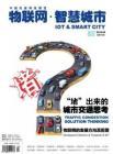 [整刊]《物联网·智慧城市》10期