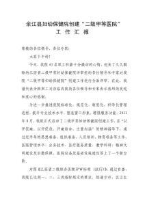 """余江縣婦幼保健院創建""""二級甲等綜合醫院""""工作匯報.doc"""