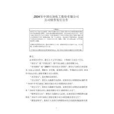2004中国石化公司债券发行公告