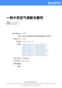 201110107157-一种中药空气清新杀菌剂