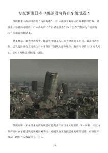 專家預測日本中西部沿海將有9級地震