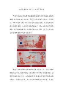 纸币收藏评测分析之人民币交易市场