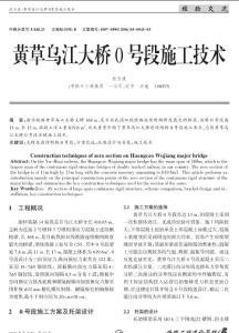 黄草乌江大桥0号段施工技术