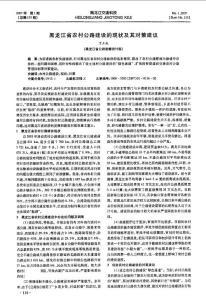 黑龙江省农村公路建设的现..