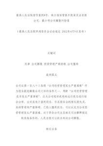 最高人民法院指导案例8号林方清诉常熟市凯莱实业有限公司、戴小明公司解散纠纷案