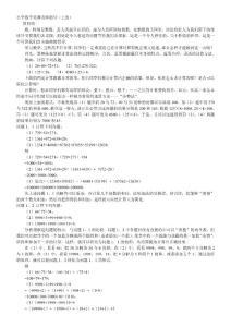 小学数学竞赛名师指导(上册)