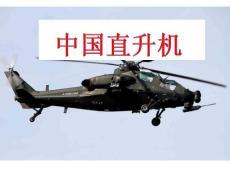中国军用飞机大全6-直升机.ppt
