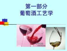 2-第二章 葡萄酒微生物.ppt