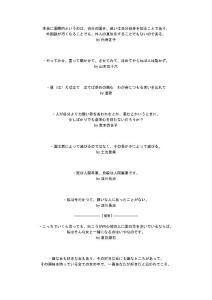 日本语名人名言.doc