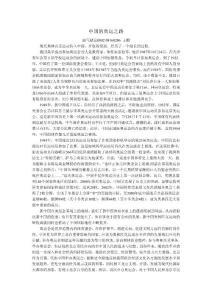 中国的奥运之路.doc