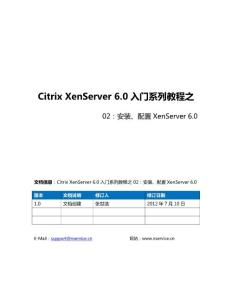 Citrix XenServer 6.0入门系?#34218;坛?#20043;02:安装、配置XenServer 6.0