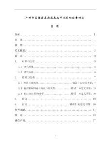 广州市某社区高血压患病率及影响因素研究 医学本科毕业论文