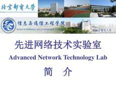 2012年北邮信息与通信工程学院研究生导师见面会——张琳导师组介绍