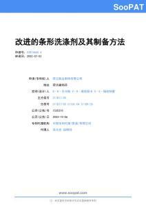 透明皂配方及制备方法专利技术资料汇集