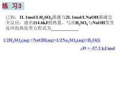 高中化学1-3