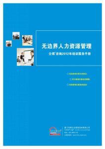 [经管营销]仝博咨询-2012培训手册