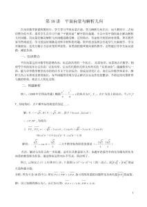 18平面向量与解析几何