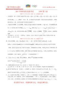 1988IMO中国国家队选拔(..