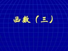 数学竞赛专题 函数3