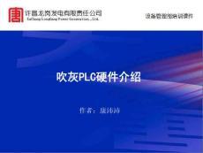 吹灰PLC硬件介绍20128311..