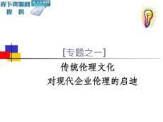 MBA核心课程: 《企业伦理学》专题讲座(1)