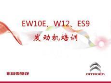 东风雪铁龙EW10、EW12、ES9发动机技术培训