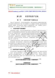 2011年中级会计师考试教材《会计实务》word电子版