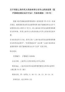 关于同意上海华氏大药房有限公司华山药房变更医疗器...