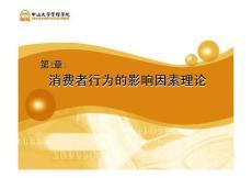 2013年最新《消费者行为学》ppt课件合集(中山大学)