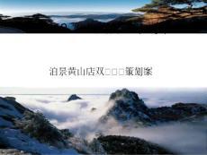 [解决方案]黄山淡季营销1