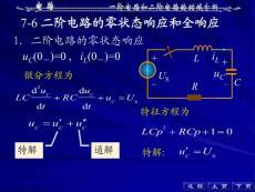 [工程科技]大学电路第五版知识总结