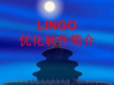 [二年级其它课程]LINGO简介