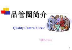 [工作范文]QCC品管圈简介