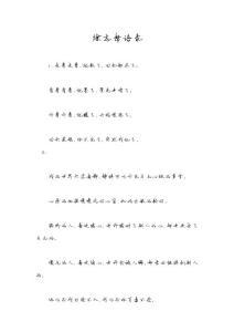 行书书法---徐志摩语录