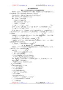 中國現當代文學史筆記講義