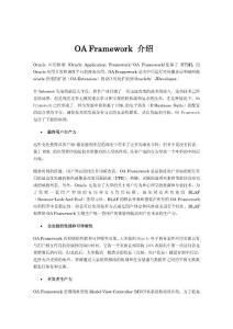 中英文翻译OA Framework 介绍