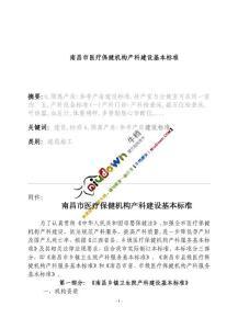 南昌市醫療保健機構產科建設基本標準