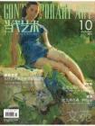 [整刊]《当代艺术》2012年10月