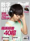 [整刊]《数字时代STUFF》2012年10月