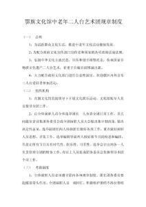 鄂旗文化馆中老年二人台艺术团规章制度.doc