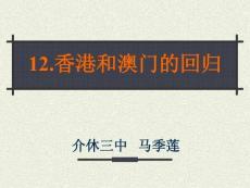 八年级历史 第四单元第12课香港澳门的回归课件++13