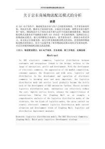 关于京东商城物流配送模式的分析  毕业论文