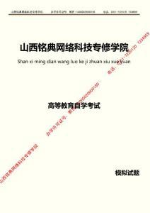 英漢翻譯 試卷
