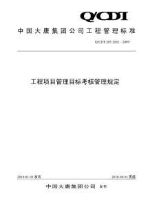 中国大唐集团公司工程管理标准