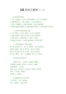 12星座大秘密(二)
