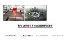 【策源】复地杭州富阳综合市场项目营销执行报告08-94P
