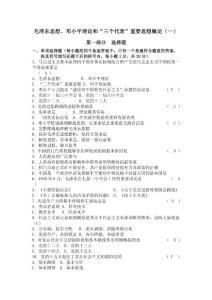 全套2014年4月自学考试毛邓..