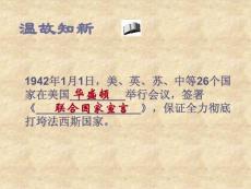 人教版,九年级,历史 第七单元第14课冷战中的对峙课件++7