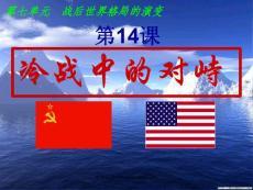 人教版,九年级,历史 第七单元第14课冷战中的对峙课件++8